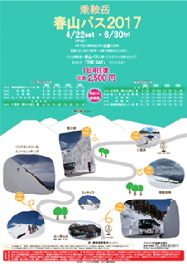 春山バス2017